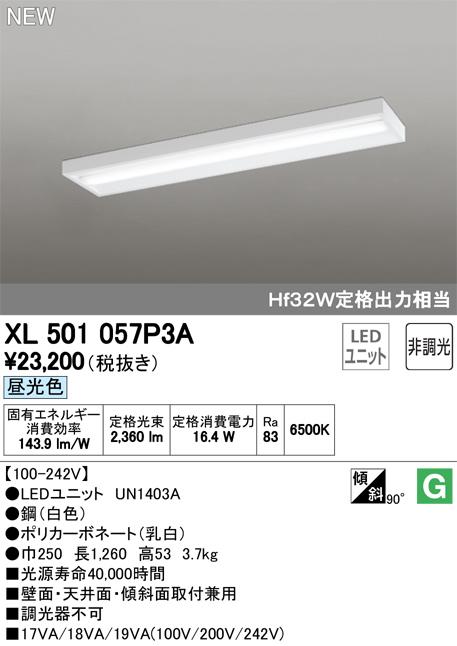 XL501057P3ALED-LINE LEDユニット型ベースライト直付型 40形 ボックスタイプ 2500lmタイプ非調光 昼光色 Hf32W定格出力×1灯相当オーデリック 施設照明 オフィス照明 天井照明
