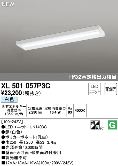 XL501057P3CLED-LINE LEDユニット型ベースライト直付型 40形 ボックスタイプ 2500lmタイプ非調光 白色 Hf32W定格出力×1灯相当オーデリック 施設照明 オフィス照明 天井照明