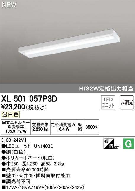 XL501057P3DLED-LINE LEDユニット型ベースライト直付型 40形 ボックスタイプ 2500lmタイプ非調光 温白色 Hf32W定格出力×1灯相当オーデリック 施設照明 オフィス照明 天井照明