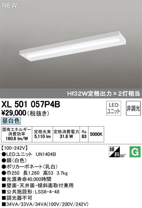 XL501057P4B オーデリック 照明器具 LED-LINE LEDユニット型 LEDベースライト 直付型 40形 ボックスタイプ 非調光 5200lmタイプ Hf32W定格出力×2灯相当 昼白色 XL501057P4B