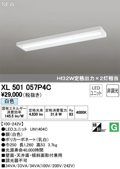 XL501057P4C オーデリック 照明器具 LED-LINE LEDユニット型 LEDベースライト 直付型 40形 ボックスタイプ 非調光 5200lmタイプ Hf32W定格出力×2灯相当 白色 XL501057P4C