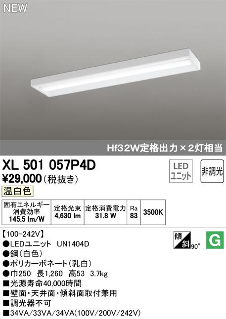 XL501057P4D オーデリック 照明器具 LED-LINE LEDユニット型 LEDベースライト 直付型 40形 ボックスタイプ 非調光 5200lmタイプ Hf32W定格出力×2灯相当 温白色 XL501057P4D