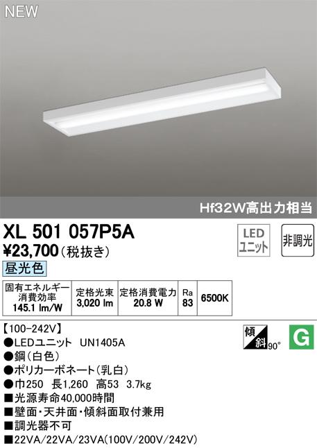 XL501057P5ALED-LINE LEDユニット型ベースライト直付型 40形 ボックスタイプ 3200lmタイプ非調光 昼光色 Hf32W高出力×1灯相当オーデリック 施設照明 オフィス照明 天井照明