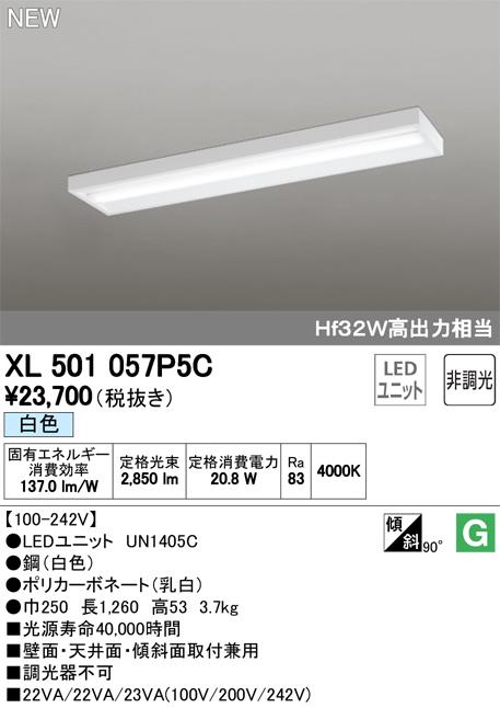 XL501057P5CLED-LINE LEDユニット型ベースライト直付型 40形 ボックスタイプ 3200lmタイプ非調光 白色 Hf32W高出力×1灯相当オーデリック 施設照明 オフィス照明 天井照明
