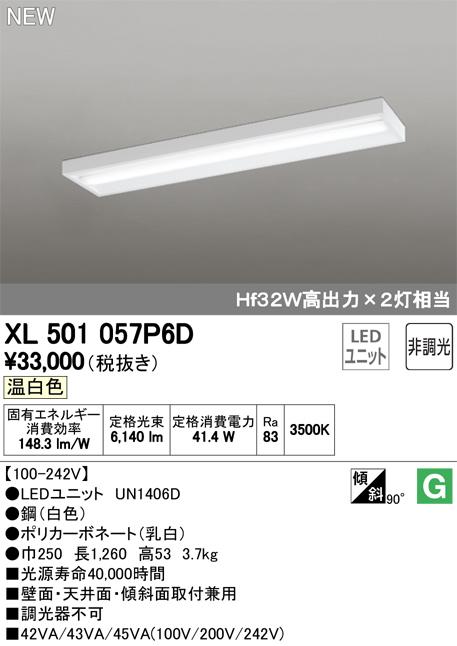 XL501057P6DLED-LINE LEDユニット型ベースライト直付型 40形 ボックスタイプ 6900lmタイプ非調光 温白色 Hf32W高出力×2灯相当オーデリック 施設照明 オフィス照明 天井照明