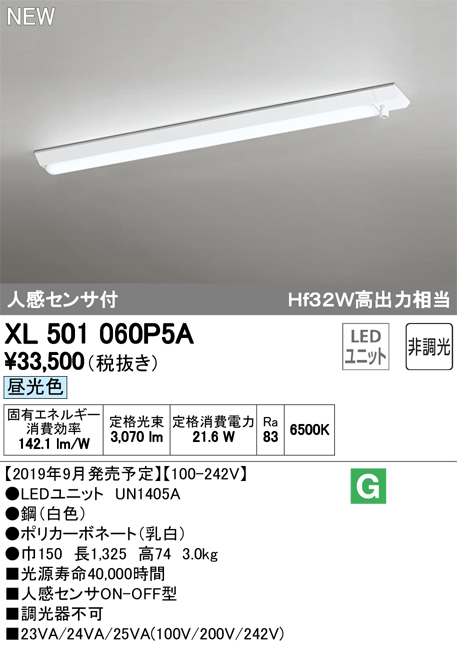 XL501060P5ALED-LINE LEDユニット型ベースライト直付型 40形 人感センサ(ON-OFF型)付 3200lmタイプ非調光 昼光色 Hf32W高出力×1灯相当オーデリック 施設照明 オフィス照明 天井照明