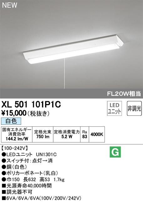 XL501101P1C オーデリック 照明器具 LED-LINE LEDユニット型 LEDベースライト 直付型 20形 逆富士型(幅150:プルスイッチ付) 非調光 800lmタイプ FL20W×1灯相当 白色 XL501101P1C