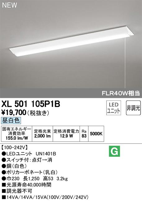 XL501105P1BLED-LINE LEDユニット型ベースライト直付型 40形 逆富士型(幅230:プルスイッチ付) 2000lmタイプ非調光 昼白色 FLR40W×1灯相当オーデリック 施設照明 オフィス照明 天井照明