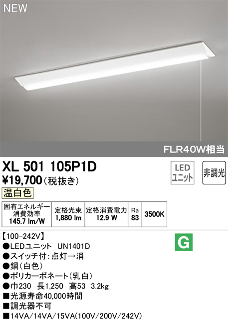 XL501105P1DLED-LINE LEDユニット型ベースライト直付型 40形 逆富士型(幅230:プルスイッチ付) 2000lmタイプ非調光 温白色 FLR40W×1灯相当オーデリック 施設照明 オフィス照明 天井照明