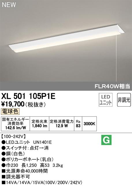 XL501105P1ELED-LINE LEDユニット型ベースライト直付型 40形 逆富士型(幅230:プルスイッチ付) 2000lmタイプ非調光 電球色 FLR40W×1灯相当オーデリック 施設照明 オフィス照明 天井照明