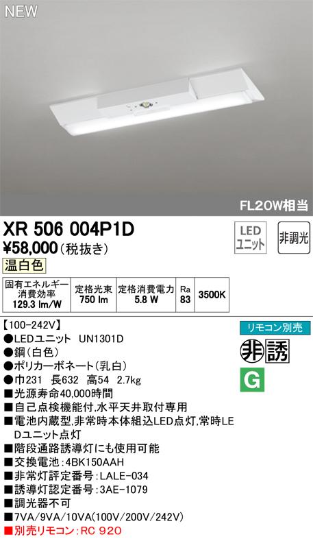 XR506004P1D オーデリック 照明器具 LED-LINE LEDユニット型 LEDベースライト 非常用照明器具(階段通路誘導灯兼用型) 直付型 20形 逆富士型(幅230) 非調光 800lmタイプ FLR20W×1灯相当 温白色 XR506004P1D