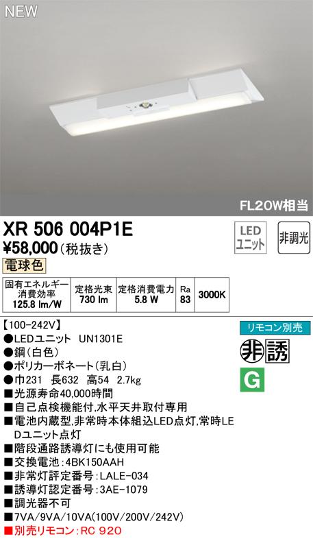 XR506004P1E オーデリック 照明器具 LED-LINE LEDユニット型 LEDベースライト 非常用照明器具(階段通路誘導灯兼用型) 直付型 20形 逆富士型(幅230) 非調光 800lmタイプ FLR20W×1灯相当 電球色 XR506004P1E