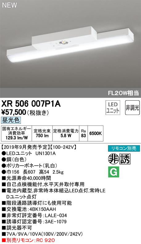 XR506007P1A オーデリック 照明器具 LED-LINE LEDユニット型 LEDベースライト 非常用照明器具(階段通路誘導灯兼用型) 直付型 20形 トラフ型 非調光 800lmタイプ FL20W×1灯相当 昼光色 XR506007P1A