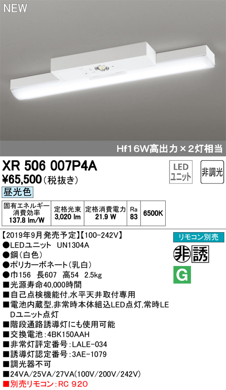 XR506007P4A オーデリック 照明器具 LED-LINE LEDユニット型 LEDベースライト 非常用照明器具(階段通路誘導灯兼用型) 直付型 20形 トラフ型 非調光 3200lmタイプ Hf16W高出力×2灯相当 昼光色 XR506007P4A