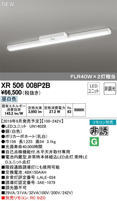 XR506008P2BLED-LINE LEDユニット型ベースライト非常用照明器具(階段通路誘導灯兼用型)直付型 40形 トラフ型 4000lmタイプ非調光 昼白色 FLR40W×2灯相当オーデリック 施設照明 非常灯 誘導灯 水平天井取付専用