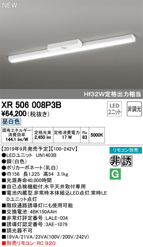 XR506008P3BLED-LINE LEDユニット型ベースライト非常用照明器具(階段通路誘導灯兼用型)直付型 40形 トラフ型 2500lmタイプ非調光 昼白色 Hf32W定格出力×1灯相当オーデリック 施設照明 非常灯 誘導灯 水平天井取付専用