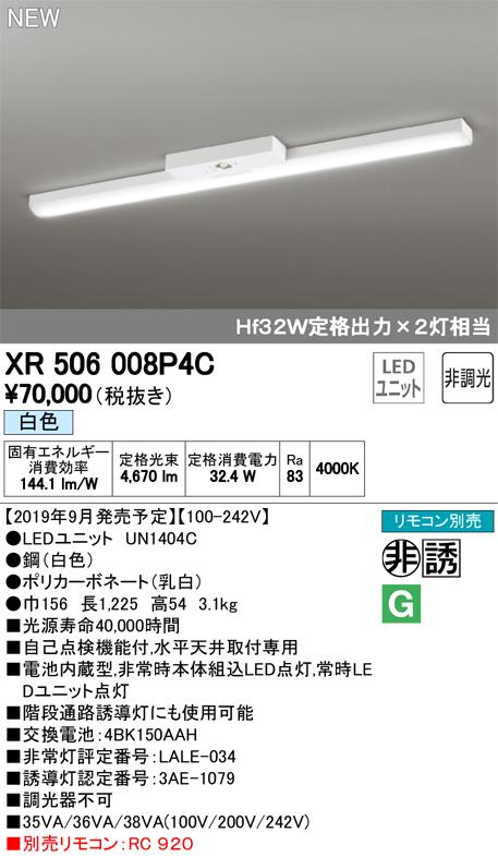 XR506008P4CLED-LINE LEDユニット型ベースライト非常用照明器具(階段通路誘導灯兼用型)直付型 40形 トラフ型 5200lmタイプ非調光 白色 Hf32W定格出力×2灯相当オーデリック 施設照明 非常灯 誘導灯 水平天井取付専用