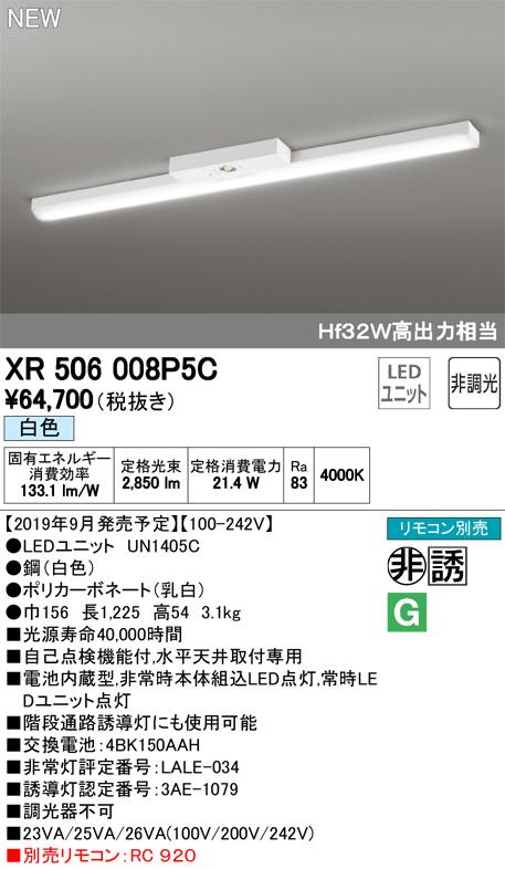 XR506008P5CLED-LINE LEDユニット型ベースライト非常用照明器具(階段通路誘導灯兼用型)直付型 40形 トラフ型 3200lmタイプ非調光 白色 Hf32W高出力×1灯相当オーデリック 施設照明 非常灯 誘導灯 水平天井取付専用