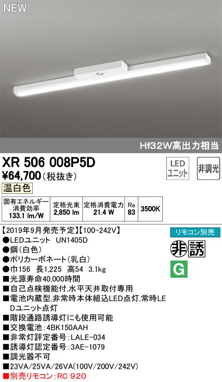 XR506008P5DLED-LINE LEDユニット型ベースライト非常用照明器具(階段通路誘導灯兼用型)直付型 40形 トラフ型 3200lmタイプ非調光 温白色 Hf32W高出力×1灯相当オーデリック 施設照明 非常灯 誘導灯 水平天井取付専用