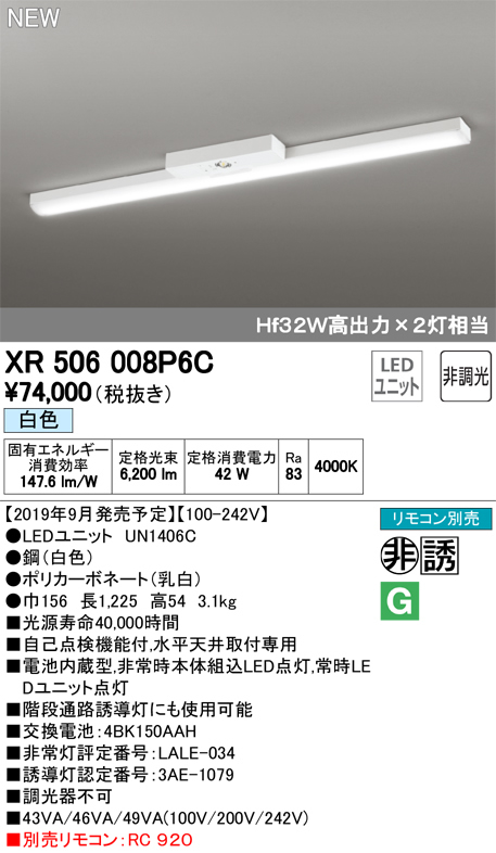 XR506008P6CLED-LINE LEDユニット型ベースライト非常用照明器具(階段通路誘導灯兼用型)直付型 40形 トラフ型 6900lmタイプ非調光 白色 Hf32W高出力×2灯相当オーデリック 施設照明 非常灯 誘導灯 水平天井取付専用