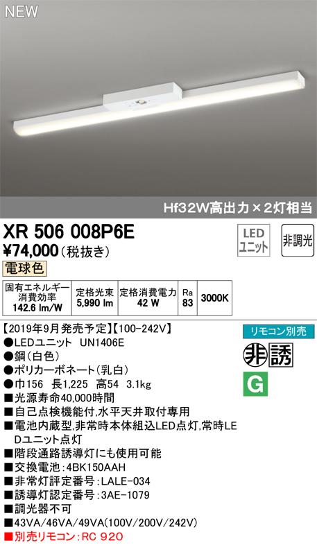 XR506008P6ELED-LINE LEDユニット型ベースライト非常用照明器具(階段通路誘導灯兼用型)直付型 40形 トラフ型 6900lmタイプ非調光 電球色 Hf32W高出力×2灯相当オーデリック 施設照明 非常灯 誘導灯 水平天井取付専用