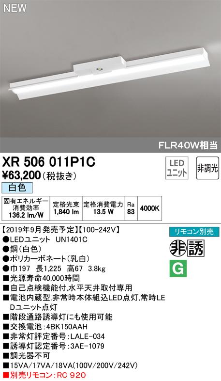XR506011P1CLED-LINE LEDユニット型ベースライト非常用照明器具(階段通路誘導灯兼用型)直付型 40形 反射笠付 2000lmタイプ非調光 白色 FLR40W×1灯相当オーデリック 施設照明 非常灯 誘導灯 水平天井取付専用