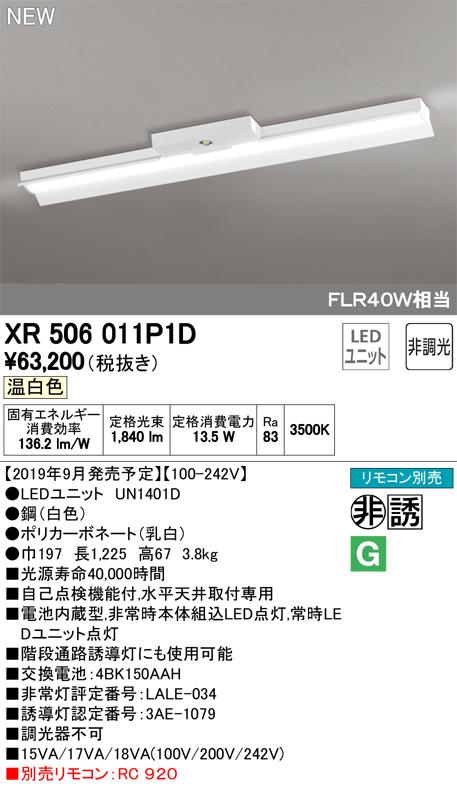 XR506011P1DLED-LINE LEDユニット型ベースライト非常用照明器具(階段通路誘導灯兼用型)直付型 40形 反射笠付 2000lmタイプ非調光 温白色 FLR40W×1灯相当オーデリック 施設照明 非常灯 誘導灯 水平天井取付専用