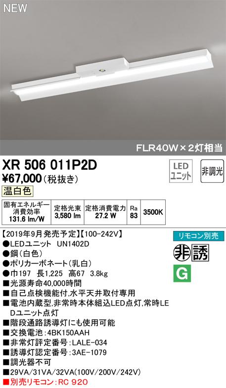 XR506011P2DLED-LINE LEDユニット型ベースライト非常用照明器具(階段通路誘導灯兼用型)直付型 40形 反射笠付 4000lmタイプ非調光 温白色 FLR40W×2灯相当オーデリック 施設照明 非常灯 誘導灯 水平天井取付専用
