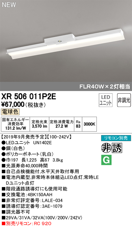 XR506011P2ELED-LINE LEDユニット型ベースライト非常用照明器具(階段通路誘導灯兼用型)直付型 40形 反射笠付 4000lmタイプ非調光 電球色 FLR40W×2灯相当オーデリック 施設照明 非常灯 誘導灯 水平天井取付専用