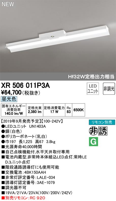 XR506011P3ALED-LINE LEDユニット型ベースライト非常用照明器具(階段通路誘導灯兼用型)直付型 40形 反射笠付 2500lmタイプ非調光 昼光色 Hf32W定格出力×1灯相当オーデリック 施設照明 非常灯 誘導灯 水平天井取付専用