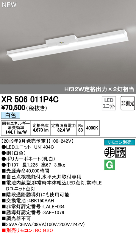 XR506011P4CLED-LINE LEDユニット型ベースライト非常用照明器具(階段通路誘導灯兼用型)直付型 40形 反射笠付 5200lmタイプ非調光 白色 Hf32W定格出力×2灯相当オーデリック 施設照明 非常灯 誘導灯 水平天井取付専用