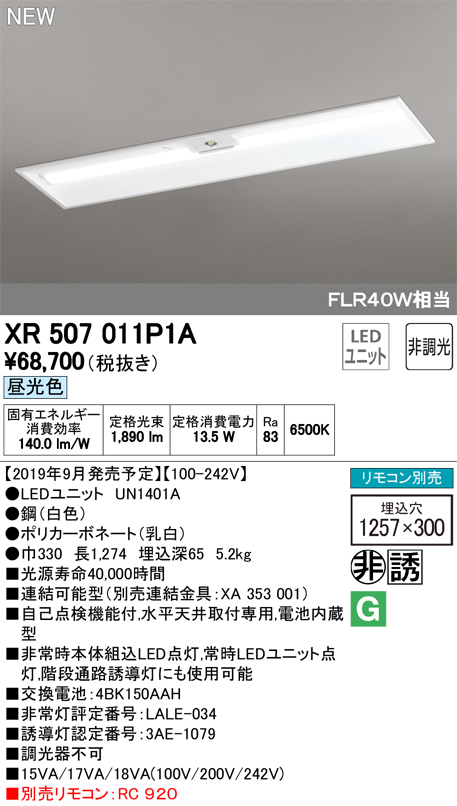 XR507011P1ALED-LINE LEDユニット型ベースライト非常用照明器具(階段通路誘導灯兼用型)埋込型 40形 下面開放型(幅300) 2000lmタイプ非調光 昼光色 FLR40W×1灯相当オーデリック 施設照明 非常灯 誘導灯 水平天井取付専用