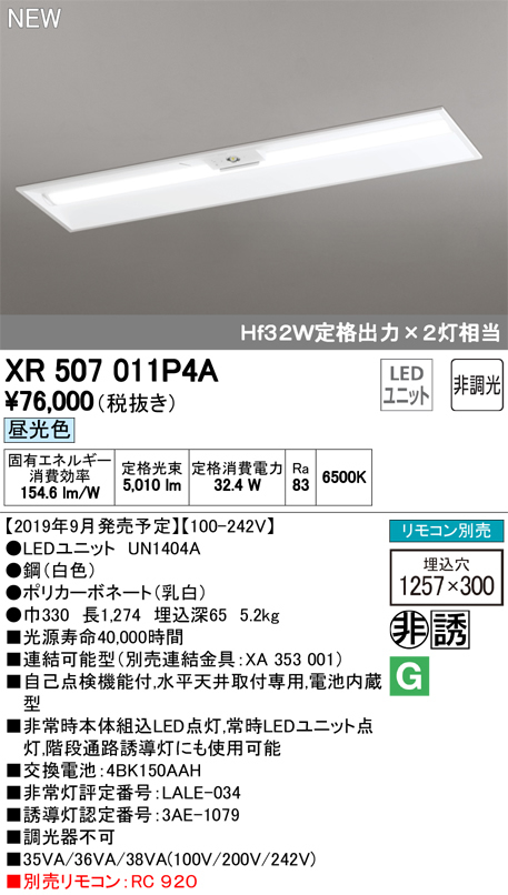XR507011P4ALED-LINE LEDユニット型ベースライト非常用照明器具(階段通路誘導灯兼用型)埋込型 40形 下面開放型(幅300) 5200lmタイプ非調光 昼光色 Hf32W定格出力×2灯相当オーデリック 施設照明 非常灯 誘導灯 水平天井取付専用