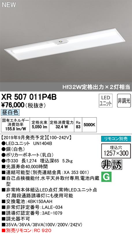 XR507011P4B オーデリック 照明器具 LED-LINE LEDユニット型 LEDベースライト 非常用照明器具(階段通路誘導灯兼用型) 埋込型 40形 下面開放型(幅300) 非調光 5200lmタイプ Hf32W定格出力×2灯相当 昼白色 XR507011P4B