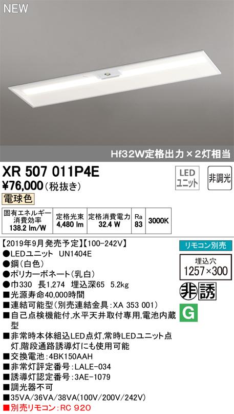 XR507011P4ELED-LINE LEDユニット型ベースライト非常用照明器具(階段通路誘導灯兼用型)埋込型 40形 下面開放型(幅300) 5200lmタイプ非調光 電球色 Hf32W定格出力×2灯相当オーデリック 施設照明 非常灯 誘導灯 水平天井取付専用