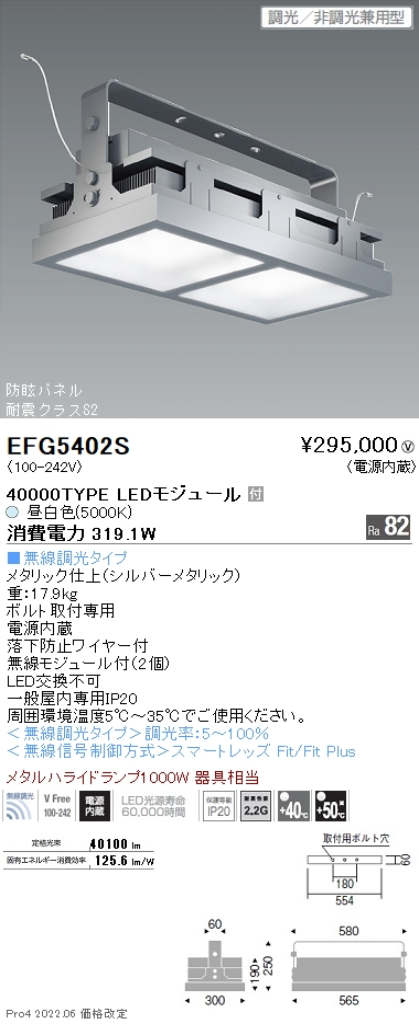 EFG5402S 遠藤照明 施設照明 LED防眩・小型シーリングライト 高天井用 電源内蔵 HIGH-BAYシリーズ 昼白色 メタルハライドランプ1000W器具相当 40000lmタイプ EFG5402S