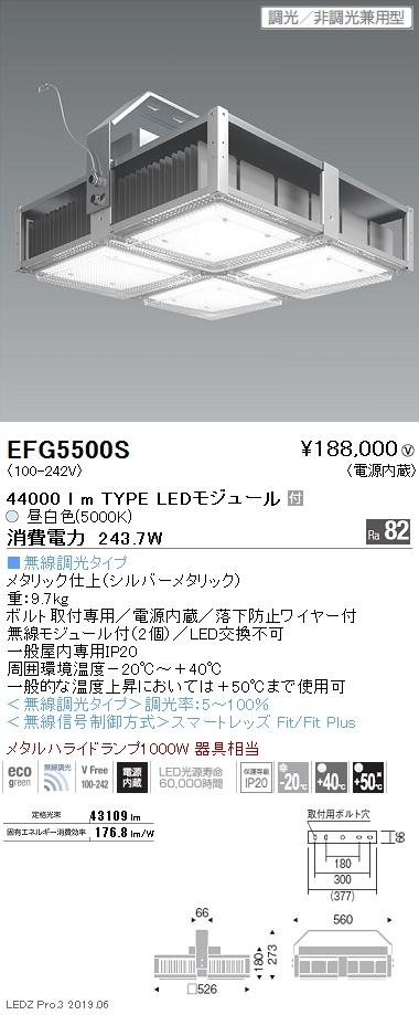 EFG5500S 遠藤照明 施設照明 LED軽量小型シーリングライト 高天井用 電源内蔵 HIGH-BAYシリーズ 昼白色 メタルハライドランプ1000W器具相当 44000lmタイプ EFG5500S
