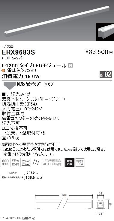ERX9683S 遠藤照明 施設照明 LED間接照明 屋内外兼用 Linear 32シリーズ アウトドアリニア32 非調光 拡散配光 L1200タイプ 電球色 ERX9683S
