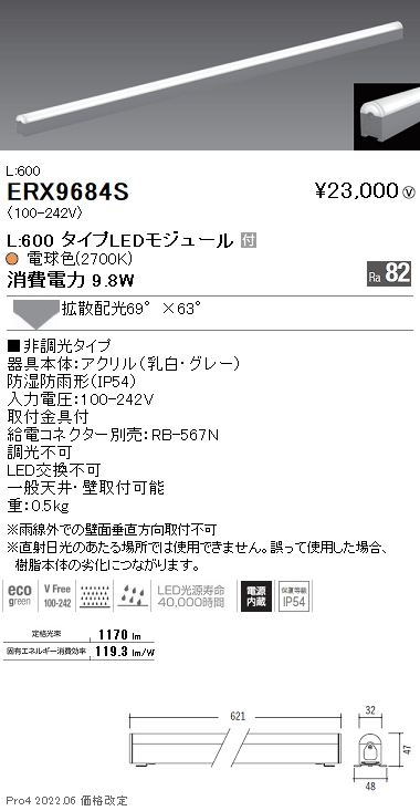 ERX9684S 遠藤照明 施設照明 LED間接照明 屋内外兼用 Linear 32シリーズ アウトドアリニア32 非調光 拡散配光 L600タイプ 電球色 ERX9684S