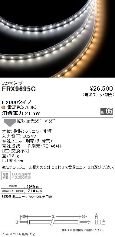 ERX9695C 遠藤照明 施設照明 LED間接照明 Flexible Lightシリーズ フレキシブルテープライト(クリアスリーブ) 拡散配光 L2000タイプ 電球色2700K ERX9695C
