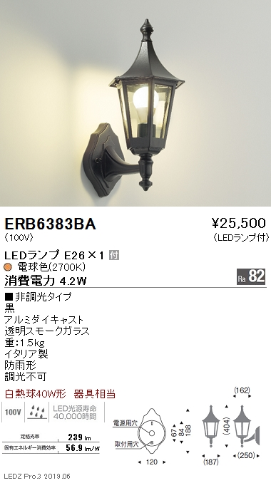 ERB6383BA 遠藤照明 施設照明 LEDアウトドアブラケットライト STYLISH LEDZシリーズ 白熱球40W形器具相当 電球色 ERB6383BA