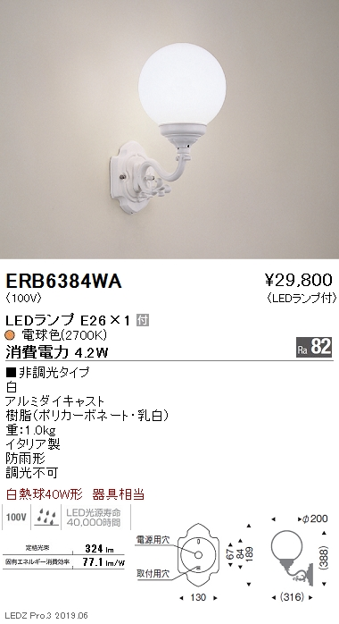 ERB6384WA 遠藤照明 施設照明 LEDアウトドアブラケットライト STYLISH LEDZシリーズ 白熱球40W形器具相当 電球色 ERB6384WA