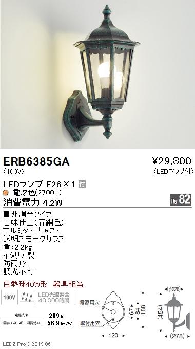 ERB6385GA 遠藤照明 施設照明 LEDアウトドアブラケットライト STYLISH LEDZシリーズ 白熱球40W形器具相当 電球色 ERB6385GA