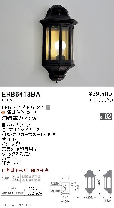 ERB6413BA 遠藤照明 施設照明 LEDアウトドアブラケットライト STYLISH LEDZシリーズ 白熱球40W形器具相当 電球色 ERB6413BA