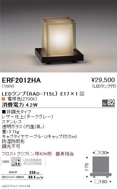 ERF2012HA 遠藤照明 施設照明 LEDアウトドアブラケットライト STYLISH LEDZシリーズ フロストクリプトン球40W形器具相当 電球色 ERF2012HA