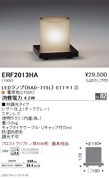 ERF2013HA 遠藤照明 施設照明 LEDアウトドアブラケットライト STYLISH LEDZシリーズ フロストクリプトン球40W形器具相当 電球色 ERF2013HA