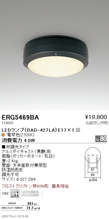ERG5469BA遠藤照明施設照明LEDアウトドアシーリングライトSTYLISHLEDZシリーズフロストクリプトン球40W形器具相当電球色ERG5469BA