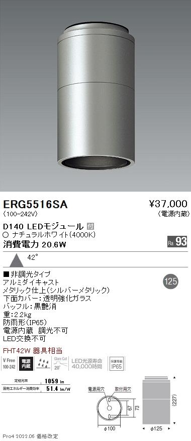 ERG5516SA 遠藤照明 施設照明 LED軒下用シーリングダウンライト DUAL-Lシリーズ FHT42W器具相当 D140 42°広角配光 ナチュラルホワイト ERG5516SA