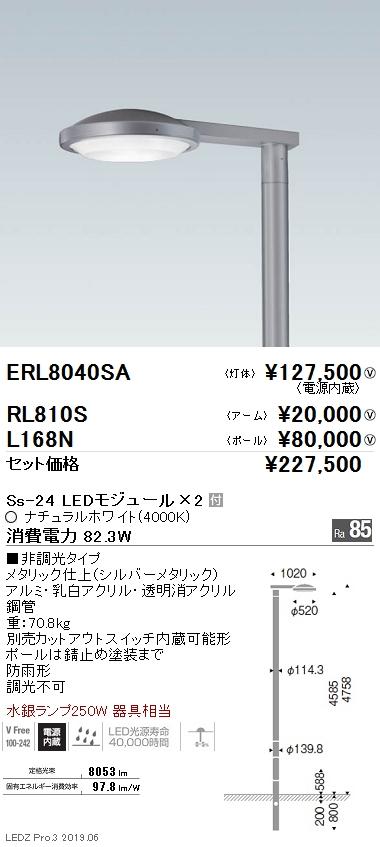 ERL8040SA 遠藤照明 施設照明 LEDアウトドアライト ポール灯 水銀ランプ250W器具相当 Ss-24×2 灯体のみ ナチュラルホワイト ERL8040SA