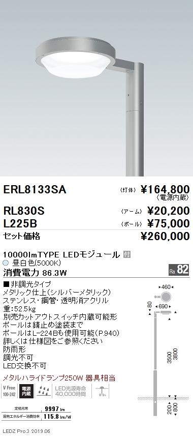 ERL8133SA 遠藤照明 施設照明 LEDアウトドアライト ポール灯 メタルハライドランプ250W器具相当 10000lmタイプ 灯体のみ 昼白色 ERL8133SA